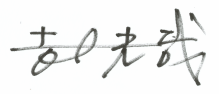 コラボテクノ株式会社吉田社長サイン
