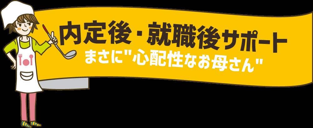 """内定後・就職後サポート<まさに""""心配性なお母さん"""">"""